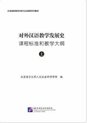对外汉语教学发展史课程标准和教学大纲(上)Curriculum Standards and Syllabus for the History of Teaching Chinese as a Foreign Language (Vol.1)