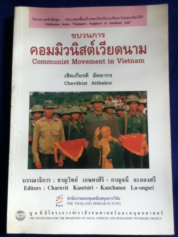 ขบวนการคอมมิวนิสต์เวียดนาม