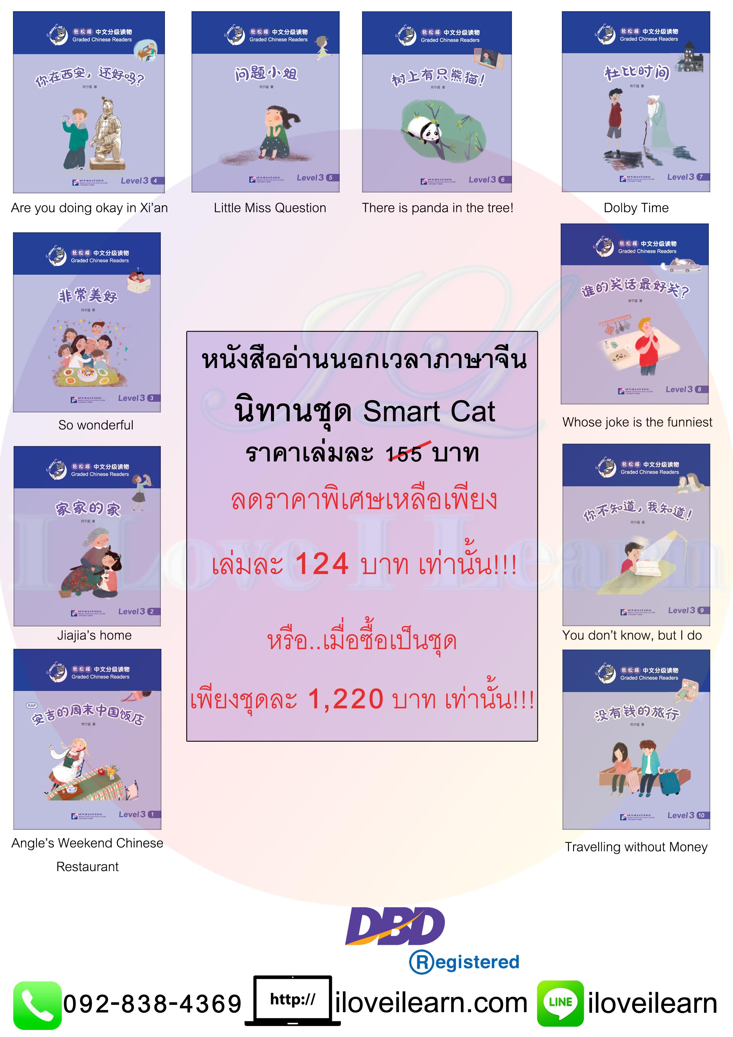 ชุดหนังสิออ่านนอกเวลาภาษาจีนเรื่อง Smart Cat ระดับ 3