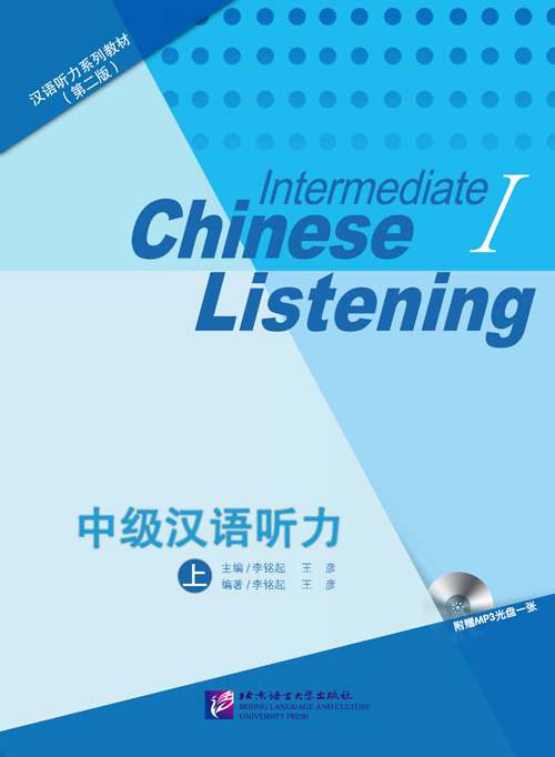 Intermediate Chinese Listening Vol.1 + MP3 中级汉语听力 上 (第2版)(附光盘)