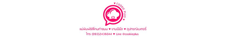 COOKIE PLUS แม่พิมพ์วุ้นแฟนซี อุปกรณ์ทำขนม