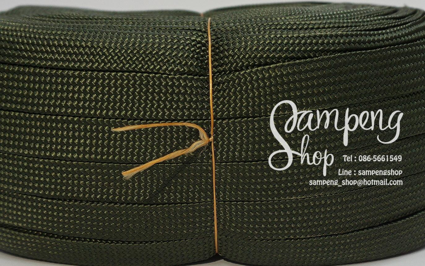 เชือกถักแบนเอนกประสงค์ เส้นใหญ่ สีเขียวขี้ม้า (1เมตร)