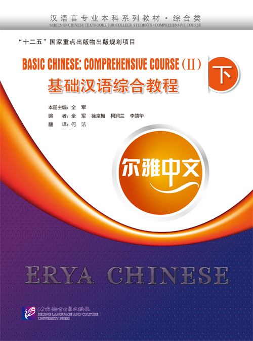Erya Chinese-Basic Chinese: Comprehensive Course 2+MP3
