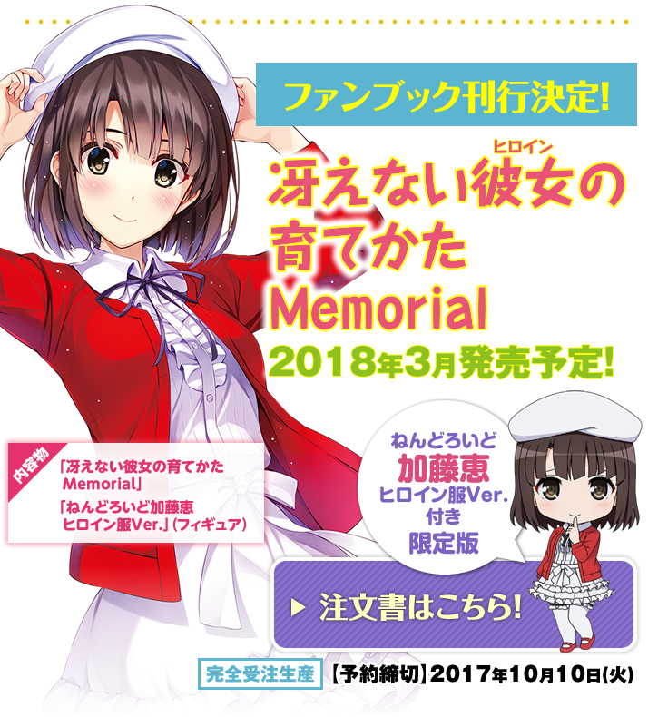 Saekano: How to Raise a Boring Girlfriend Memorial Limited Edition w/Nendoroid Megumi Kato Heroine Outfit Ver. (BOOK)(Pre-order)