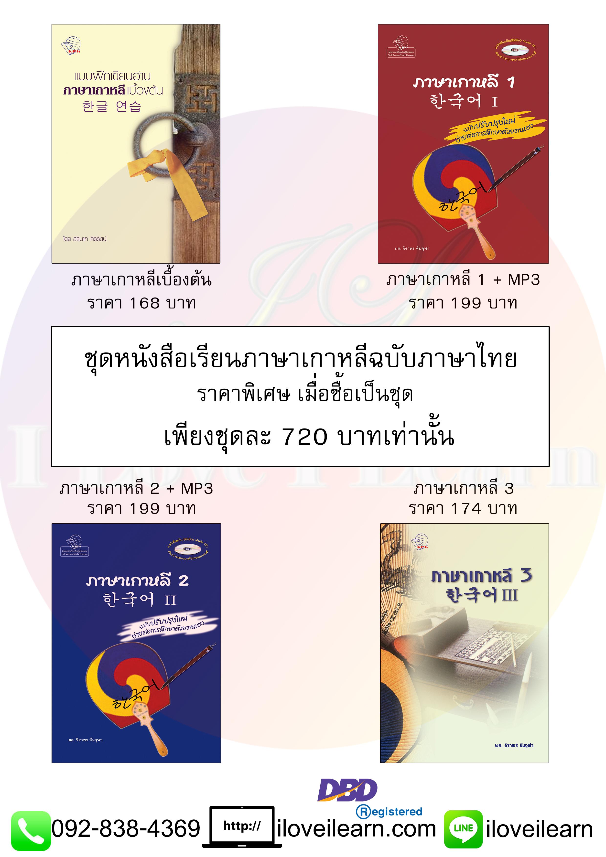 ชุดหนังสือเรียนภาษาเกาหลี ฉบับภาษาไทย
