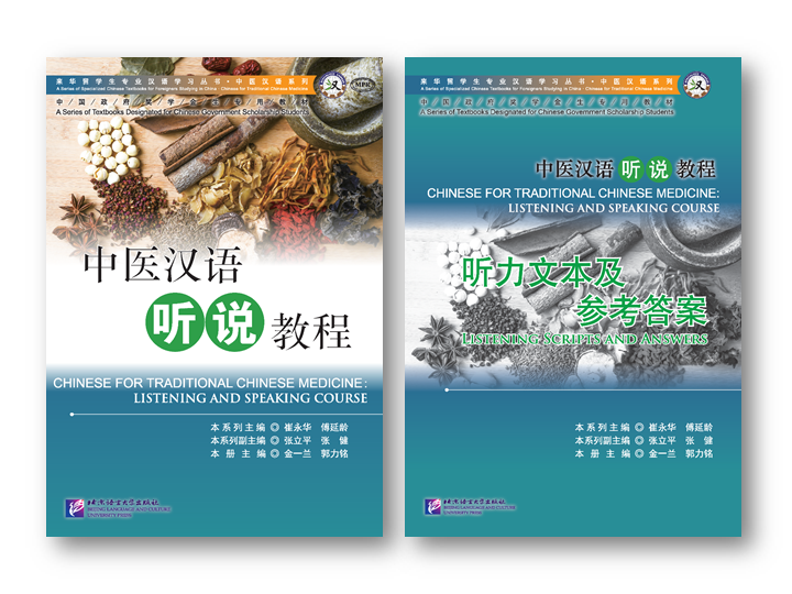 中医汉语听说教程+MP3 Chinese for Traditional Chinese Medicine: Listening and Speaking Course+MP3