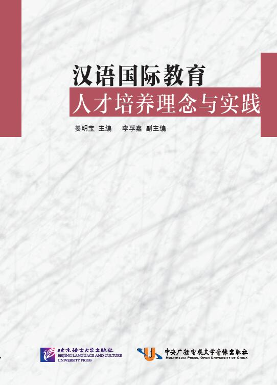 The Concept and Practice of Personnel Training in Chinese International Education 汉语国际教育人才培养理念与实践