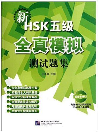 New HSK Level 5 Model Tests + MP3 新HSK(五级)全真模拟测试题集(附MP3光盘1张)