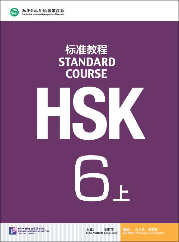 หนังสือข้อสอบ HSK Standard Course ระดับ 6 เล่มA + MP3