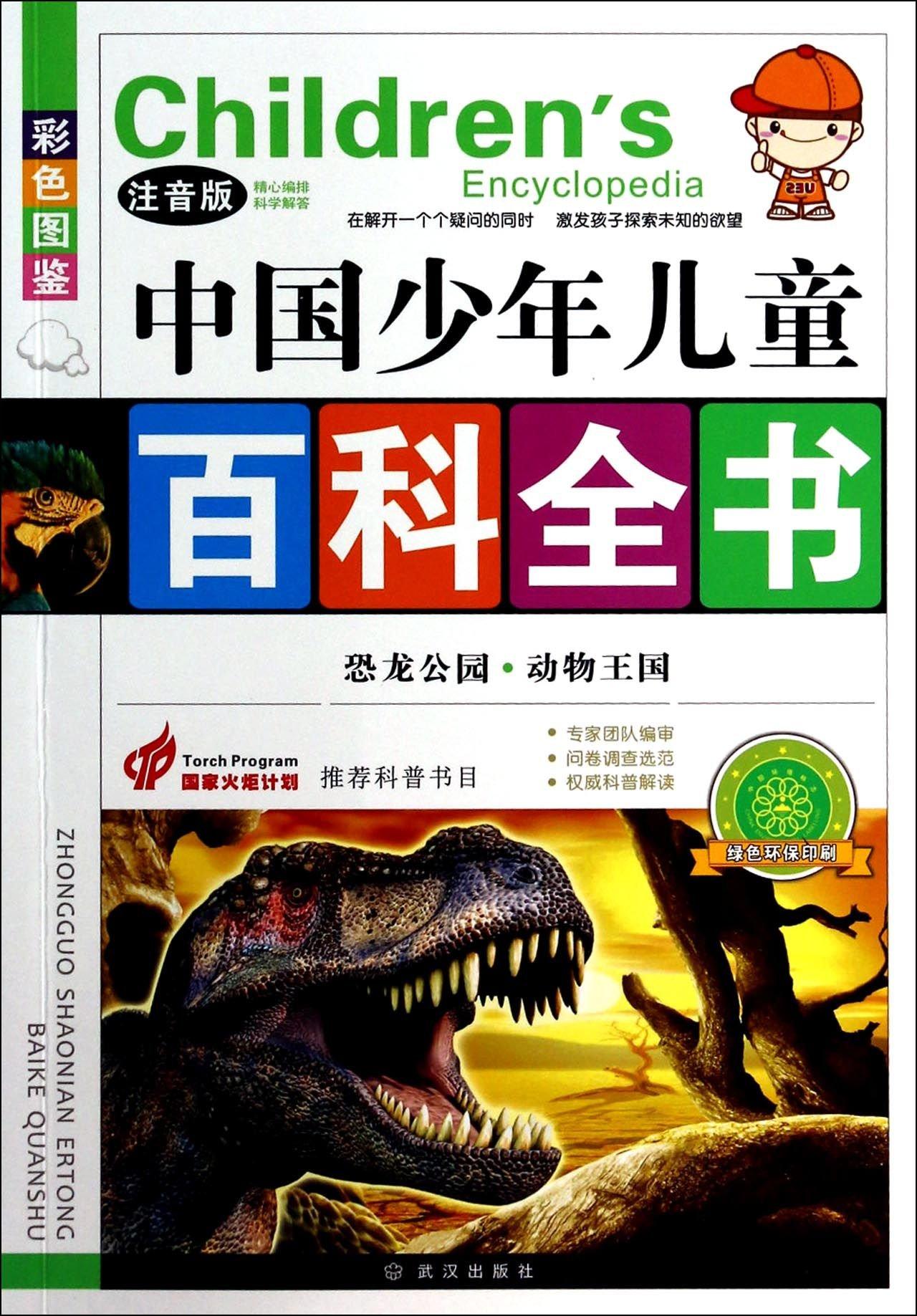 สารานุกรมจีนฉบับเยาวชน ตอนอาณาจักรไดโนเสาร์