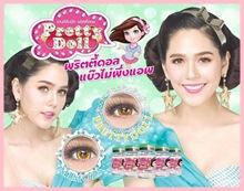 คอนแทคเลนส์ ชมพู่ อารยา ยี่ห้อ Pretty Doll คอนแทคเลนส์เกาหลี Pretty Doll Lens