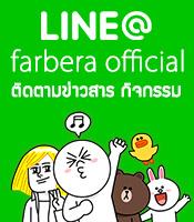 มาเป็นครอบครับเดียวกันกับ Farbera ที Official Line@ Account