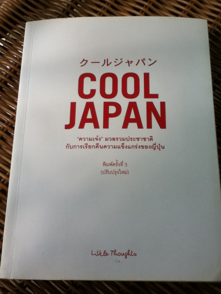 """COOL JAPAN """"ความเจ๋ง"""" มวลรวมประชาชาติกับการเรียกคืนความแข็งแกร่งของญี่ปุ่น/ ลิทเทิลธอทส์"""
