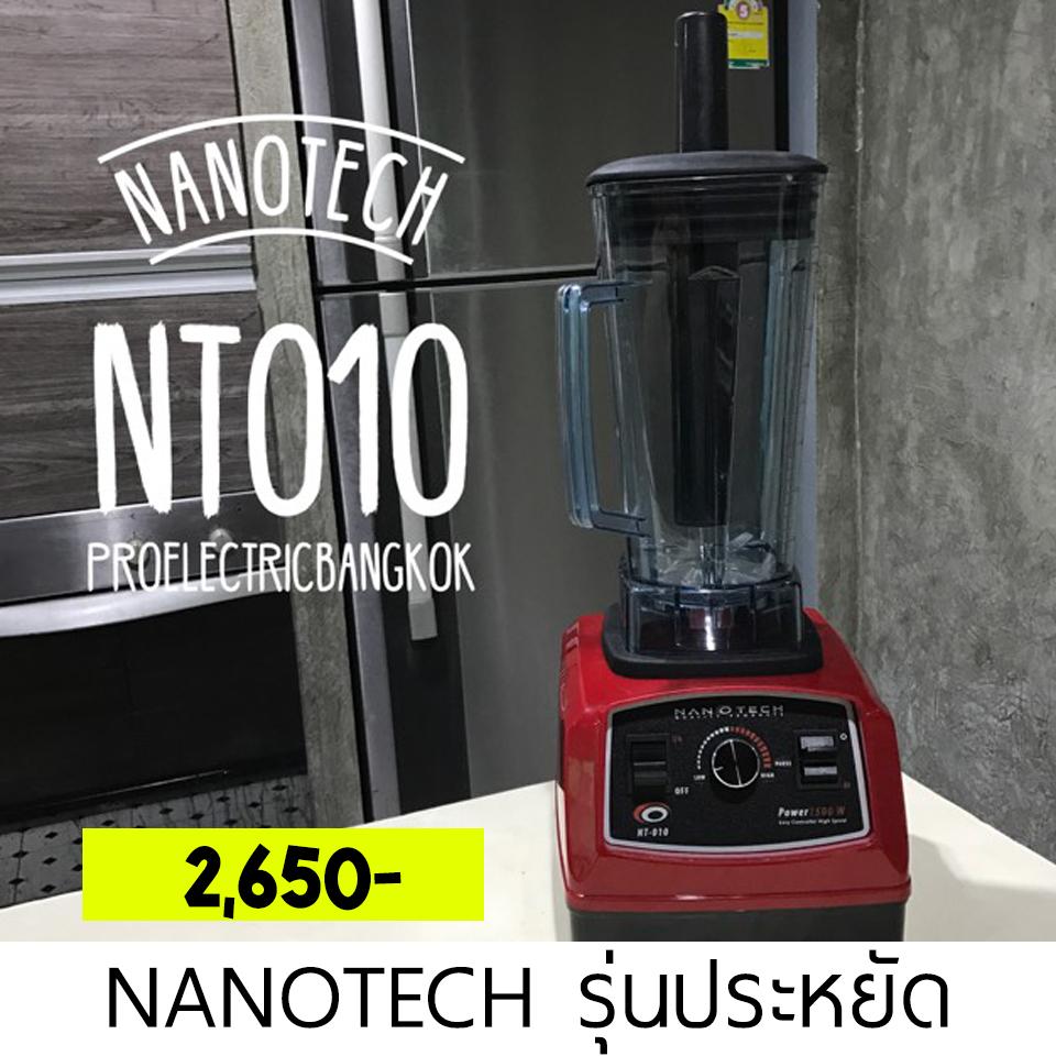 เครื่องปั่นนาโนเทค NT010