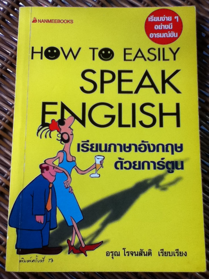 เรียนภาษาอังกฤษด้วยการ์ตูน