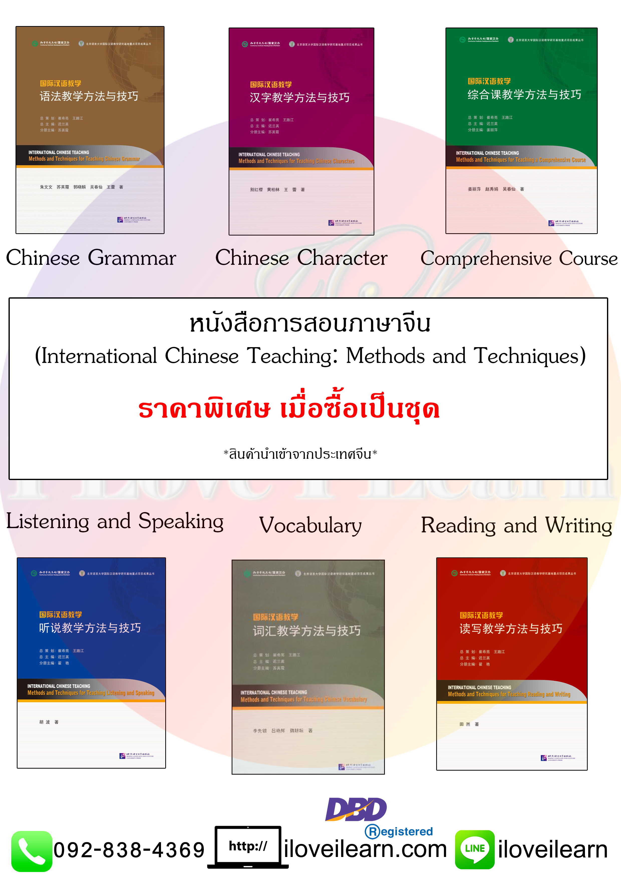 หนังสือการสอนภาษาจีน International Chinese Teaching: Methods and Techniques