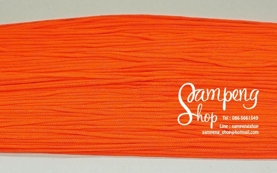 เชือกร่ม #1 สีส้ม