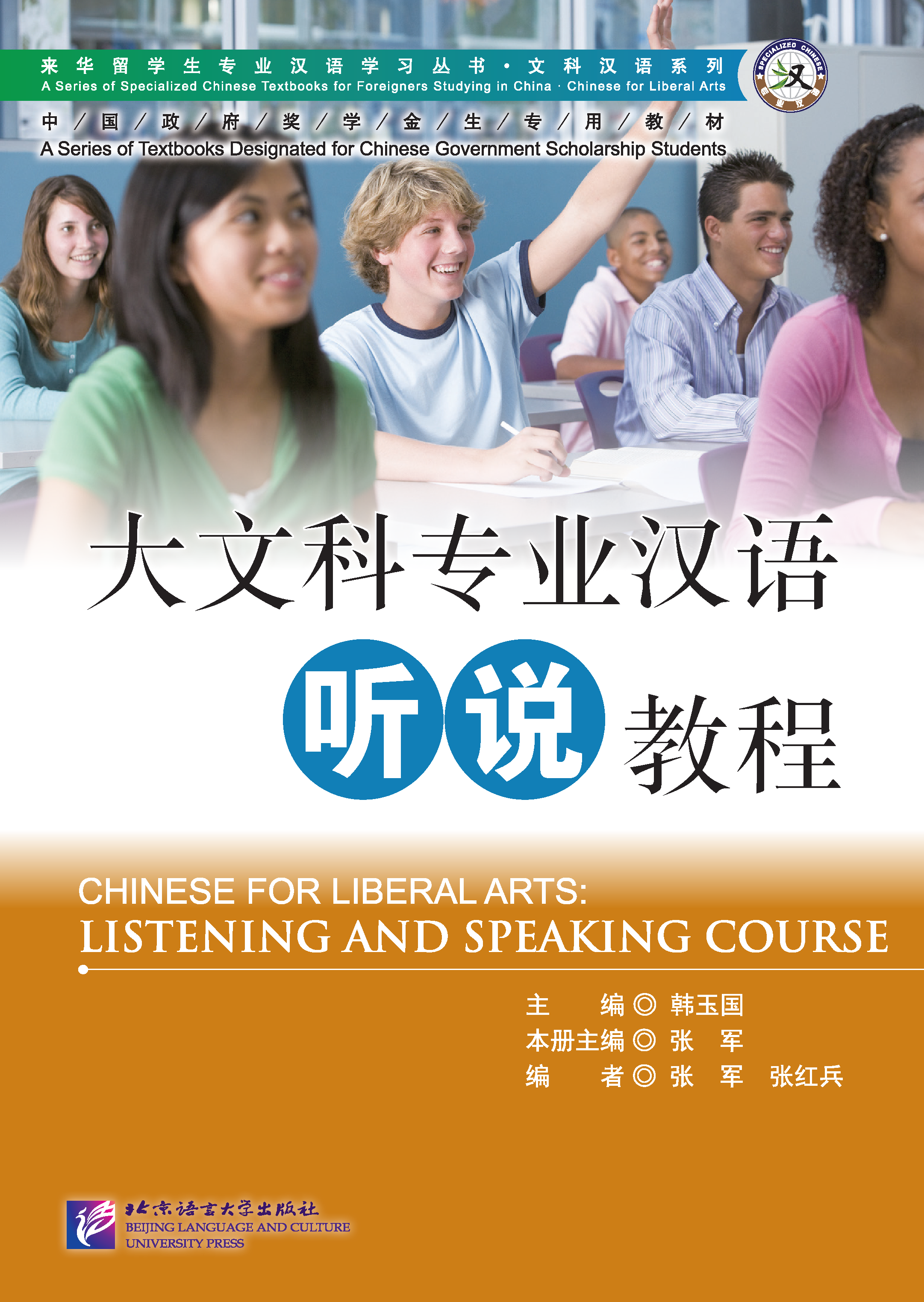 大文科专业汉语听说教程 Chinese for Liberal Arts: Listening and Speaking Course