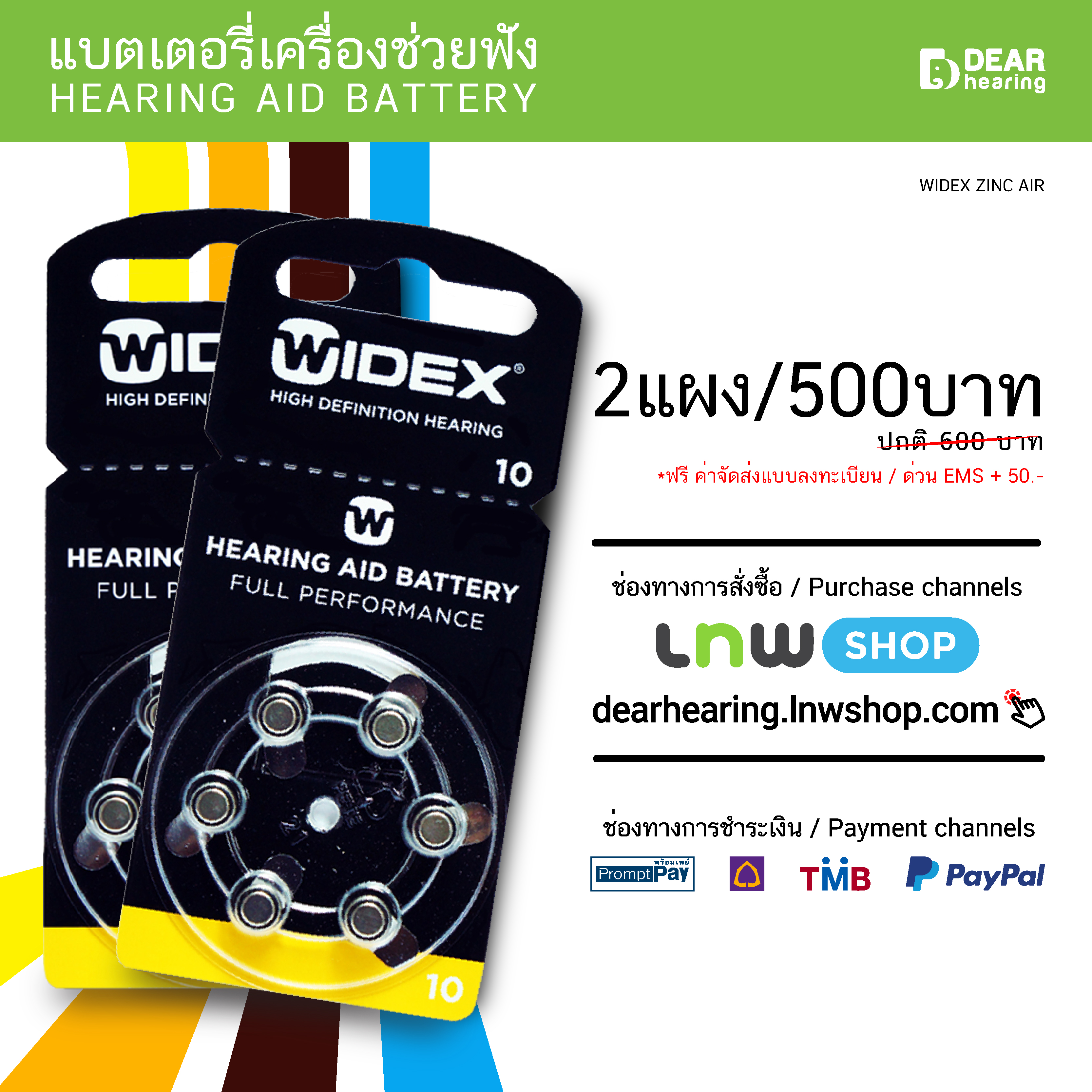 WIDEX Hearing aid Battery No.10