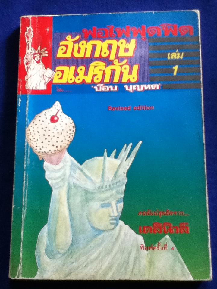 ฟอไฟฟุดฟิดอังกฤษอเมริกัน เล่ม 1