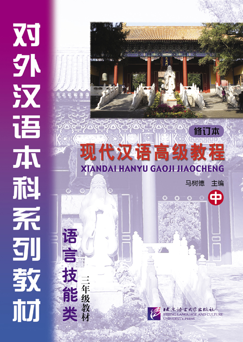 An Advanced Course in Modern Chinese (Revised Edition) 2+CD