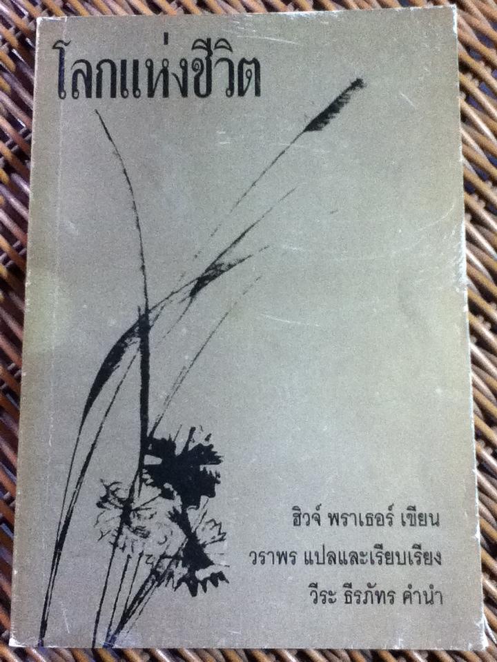 โลกแห่งชีวิต/ ฮิวจ์ พราเธอร์/ วราพร ผู้แปล