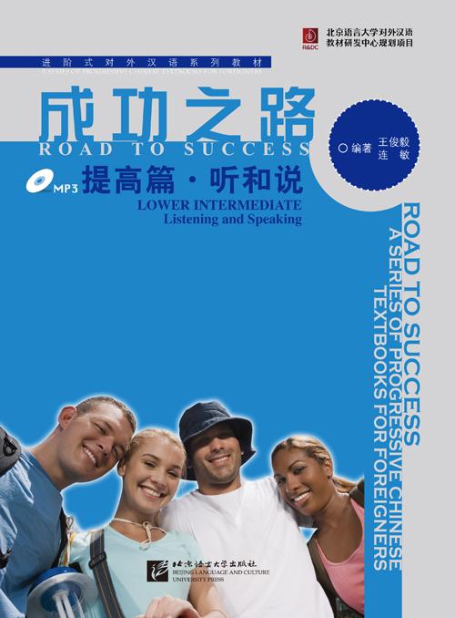 Road to Success: Lower Intermediate-Listening & Speaking+CD