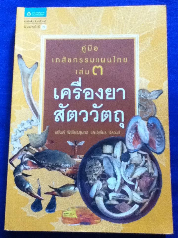 เครื่องยาสัตววัตถุ คู่มือเภสัชกรรมแผนไทย เล่ม 3