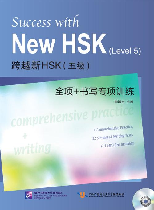 หนังสือข้อสอบ HSK ระดับ 5 + CD (ทดสอบความเข้าใจและการเขียน)