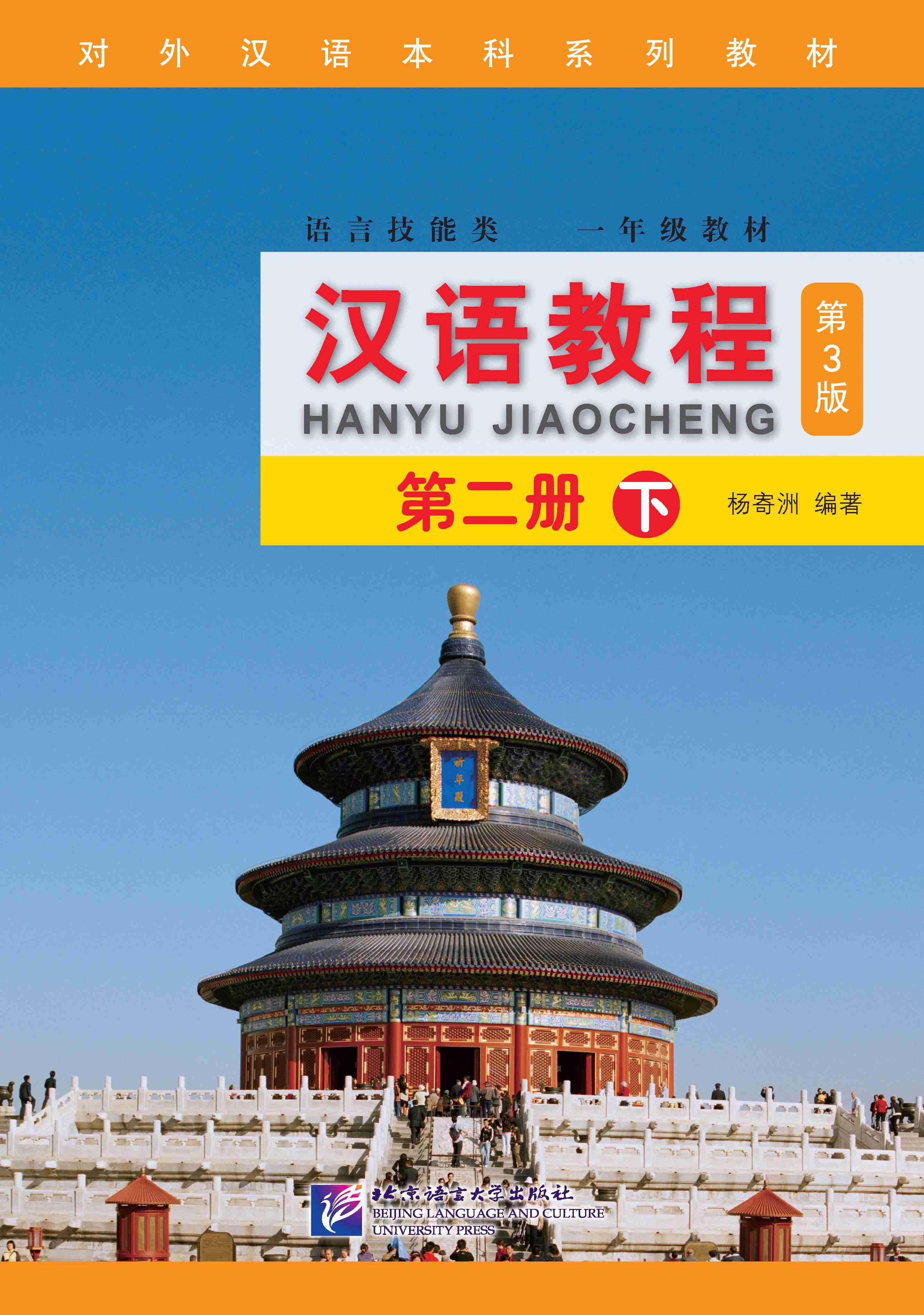 Hanyu Jiaocheng Vol. 2B (3rd Edition) + MP3