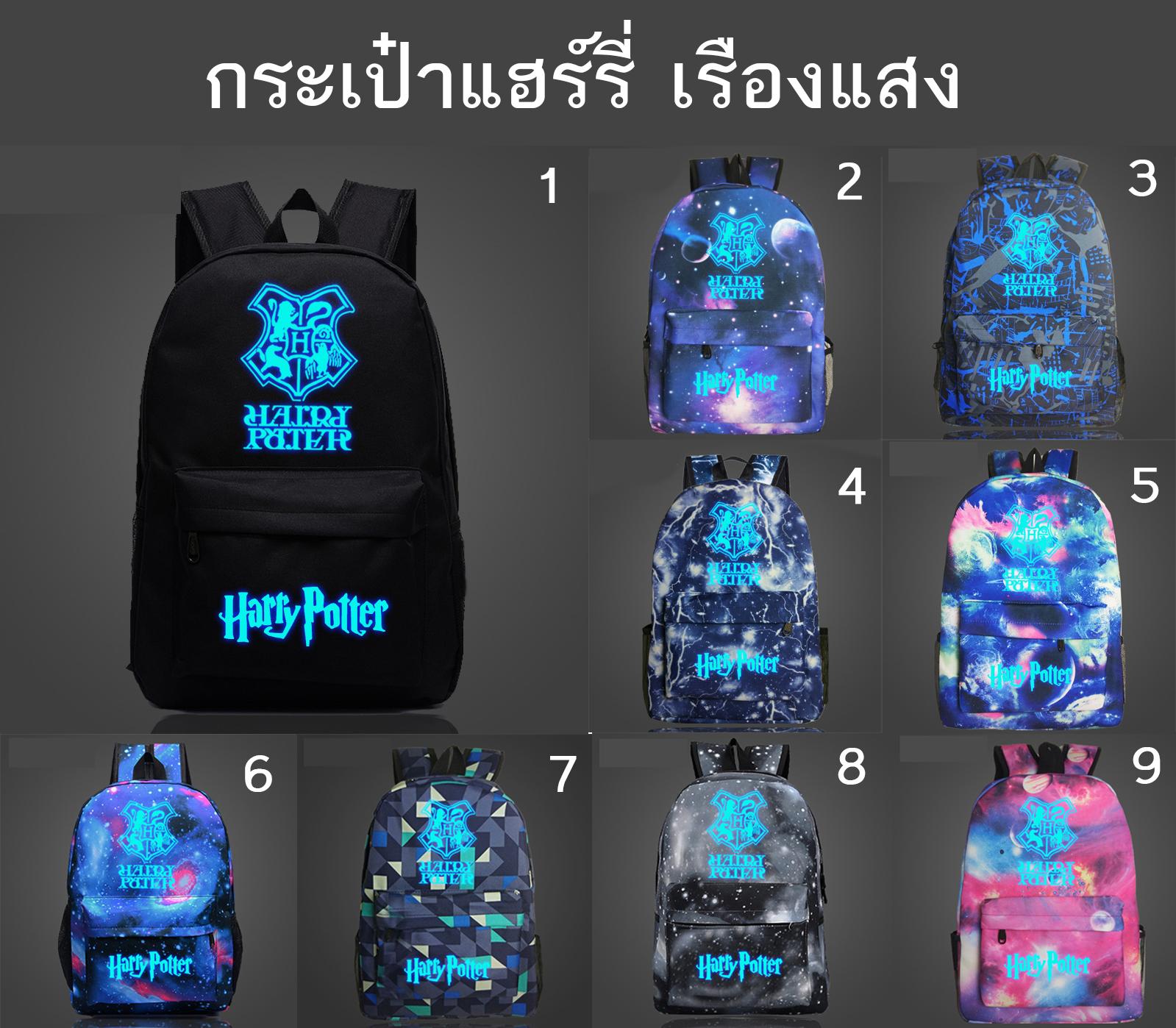 กระเป๋าเรืองแสง แฮร์รี่ พอตเตอร์