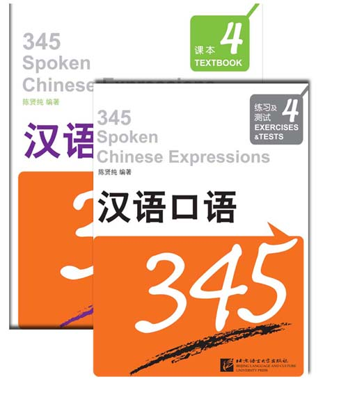 345 Spoken Chinese Expressions (Vol 4) + MP3