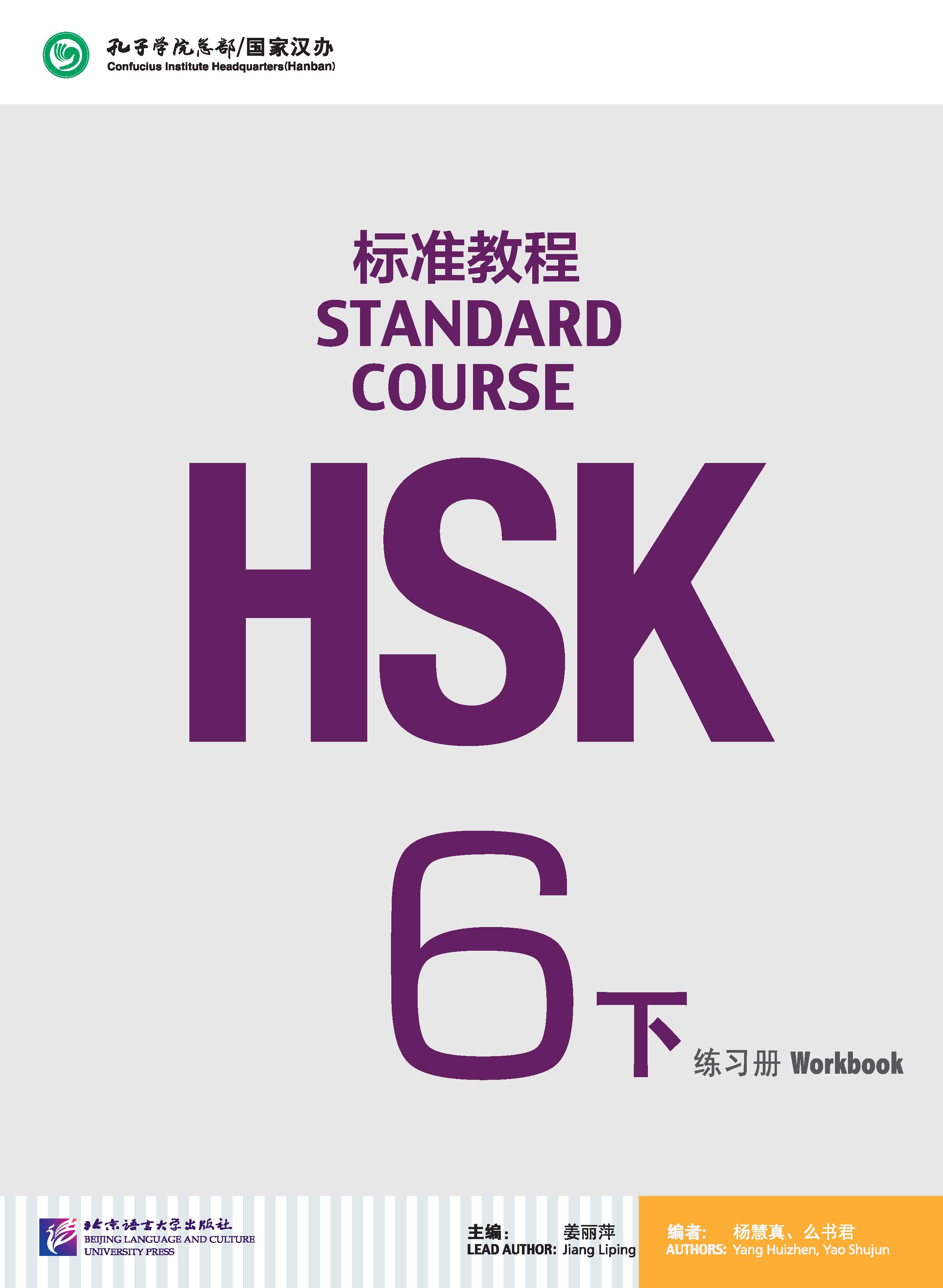 หนังสือข้อสอบ HSK Standard Course ระดับ 6B (แบบฝึกหัด + MP3)