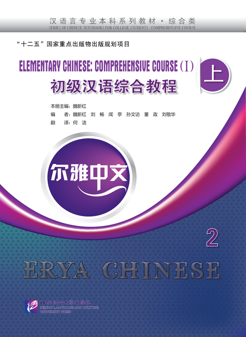 Erya Chinese-Elementary Chinese: Comprehensive Course 1 Vol. 2+MP3