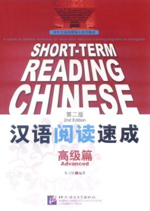 汉语阅读速成:高级篇(第2版) Short-Term Reading Chinese (Advanced)
