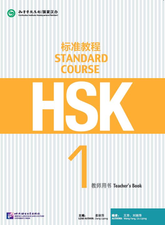 หนังสือข้อสอบ HSK Standard Course ระดับ 1 (คู่มือครู)