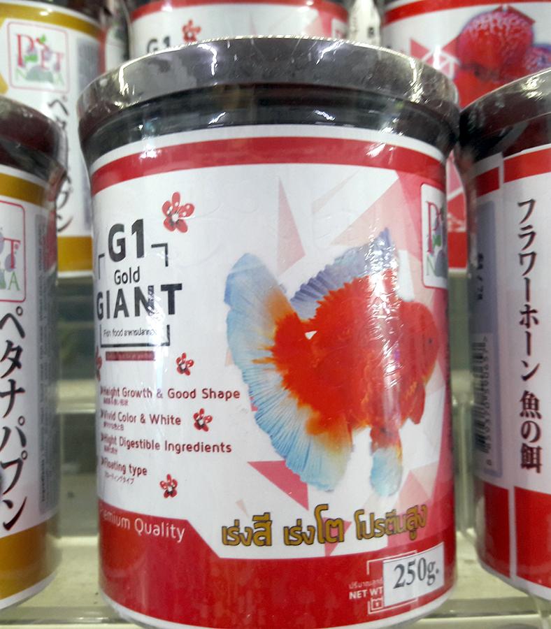 อาหารปลา G2 Ranchu