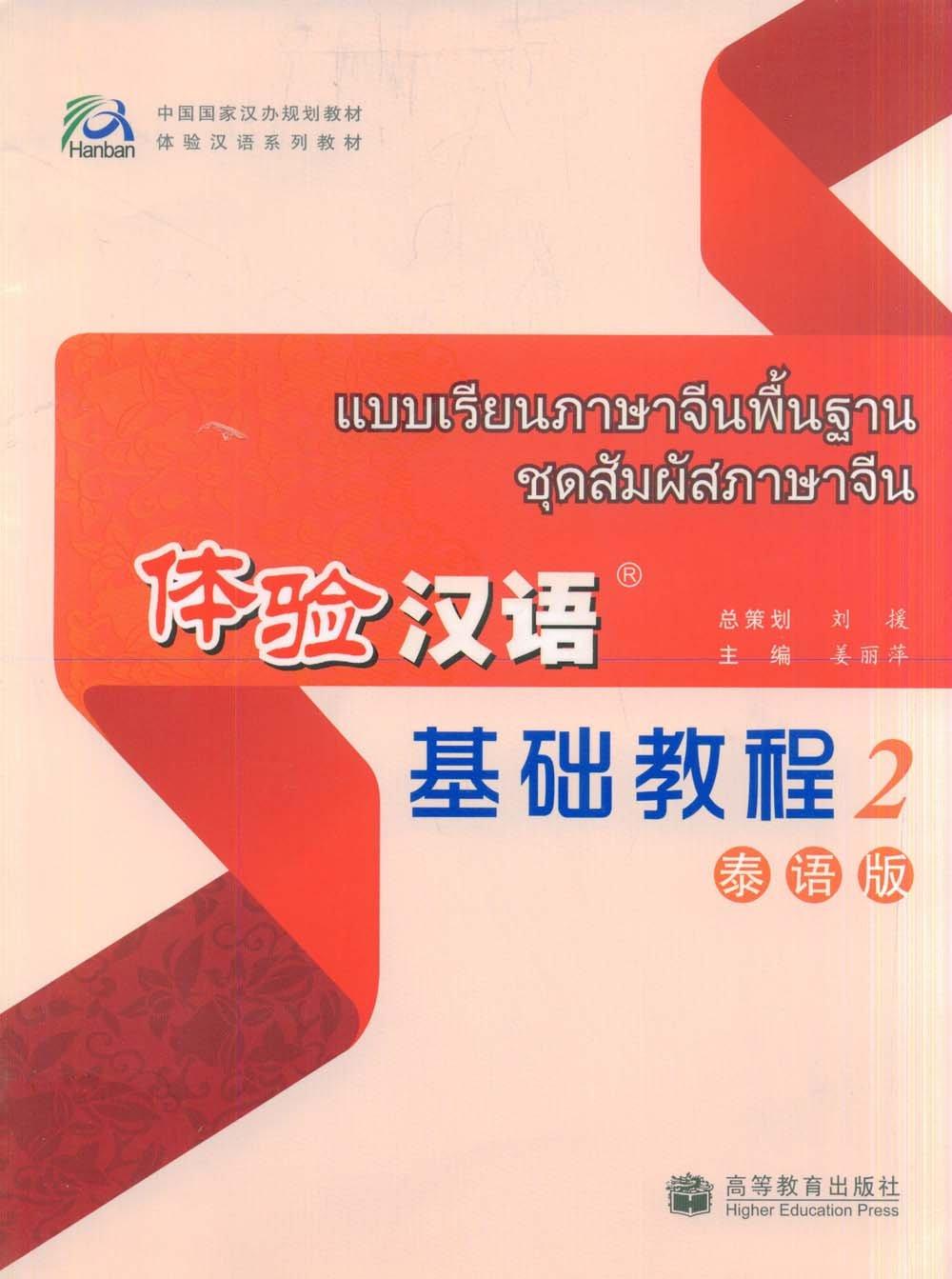 แบบเรียนภาษาจีนพื้นฐาน-ชุดสัมผัสภาษาจีน 2+CD