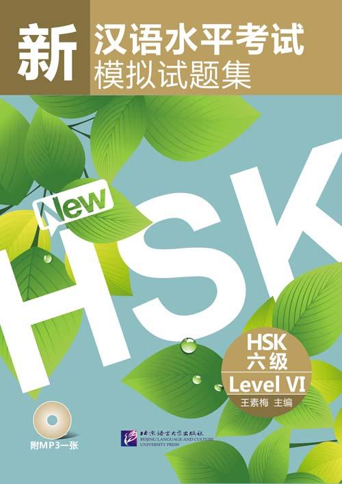 Simulated Tests of the New HSK (Level 6) 新汉语水平考试模拟试题集HSK(6级)(附MP3光盘1张)