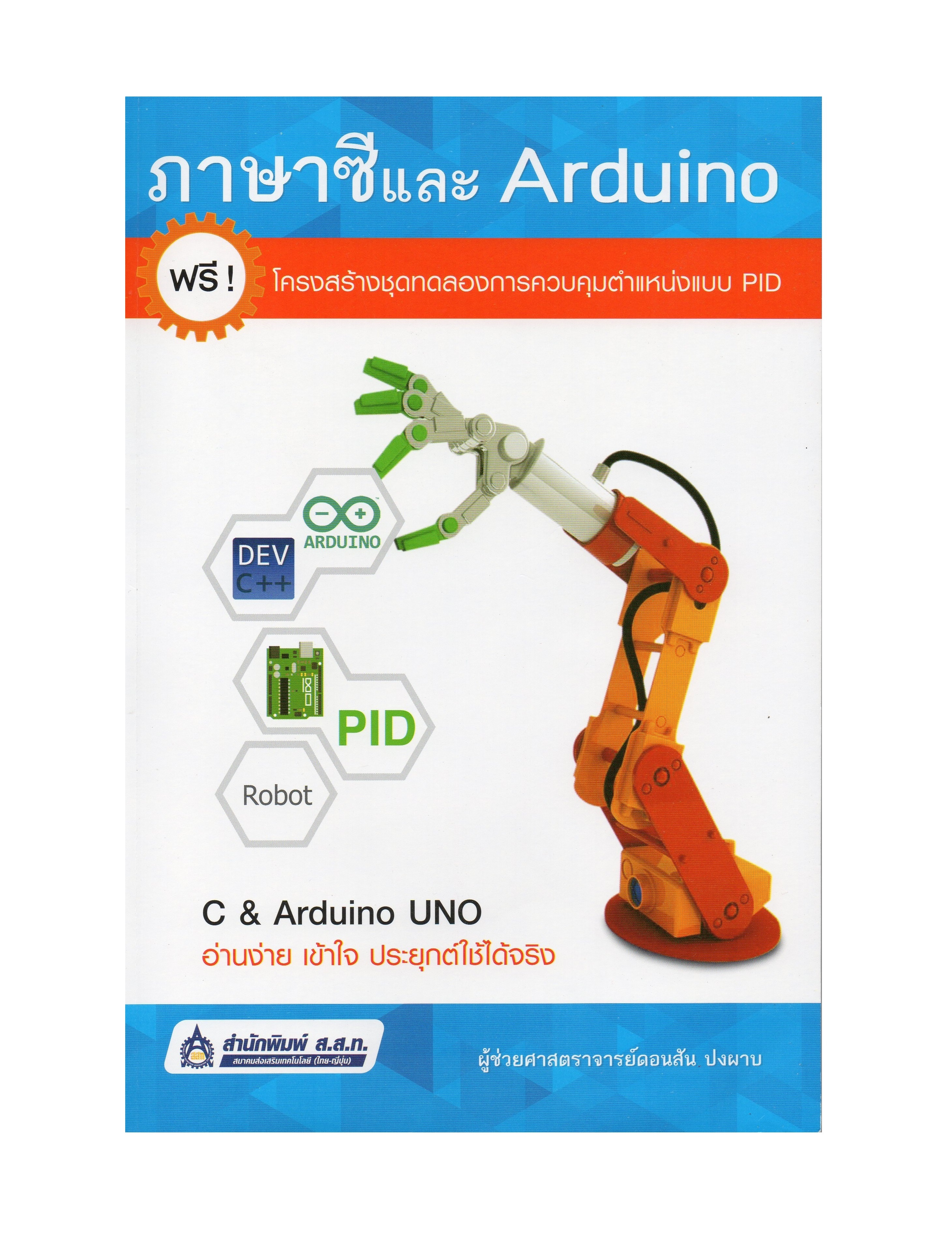 """หนังสือ Arduino """"ภาษาซี และ Arduino """""""