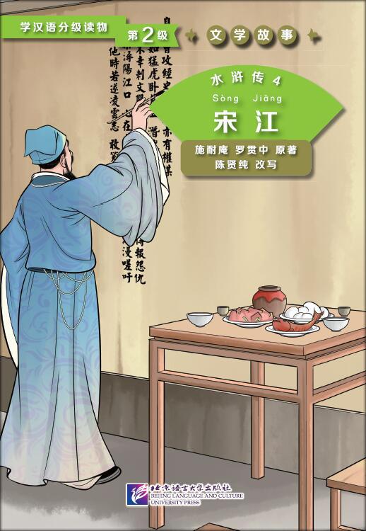 หนังสืออ่านนอกเวลาภาษาจีนเรื่อง 108 ผู้ยิ่งใหญแห่งเขาเหลียงซาน ตอนซ่งเจียง