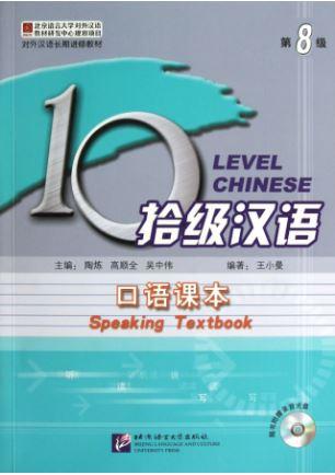 Ten Level Chinese (Level 8) : Speaking Textbook + MP3 拾级汉语(第8级)(口语课本)(附MP3光盘1张)