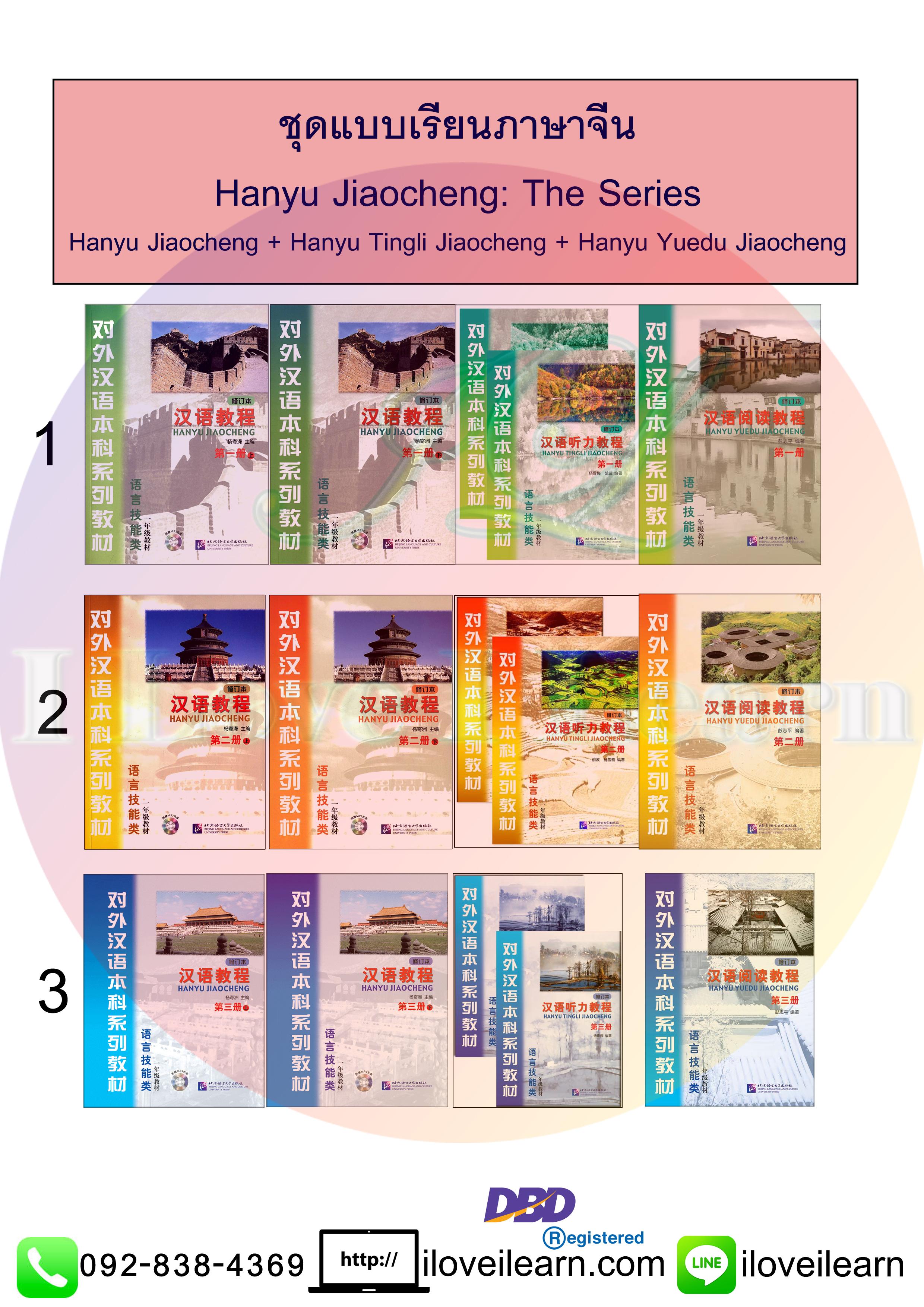 ชุดแบบเรียน Hanyu Jiaocheng: The Series