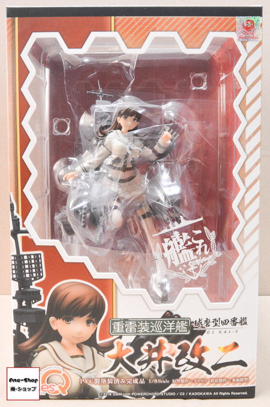 Kantai Collection -Kan Colle- Ooi Kai Ni 1/8 (In-stock)