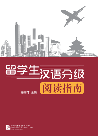 A Guide to Chinese Graduates' Reading 留学生汉语分级阅读指南