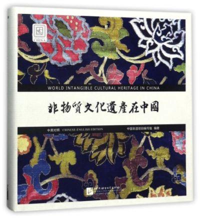 非物质文化遗产在中国(中英对照) World Intangible Cultural Heritage in China (Chinese-English)