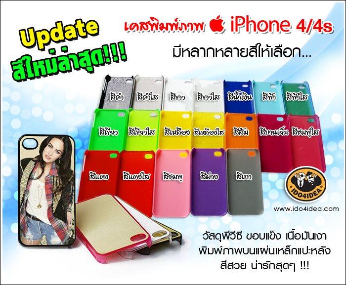 เคสแปะหลัง iPhone 4/4s เนื้อ PVC แข็ง แบบเงา สีดำ
