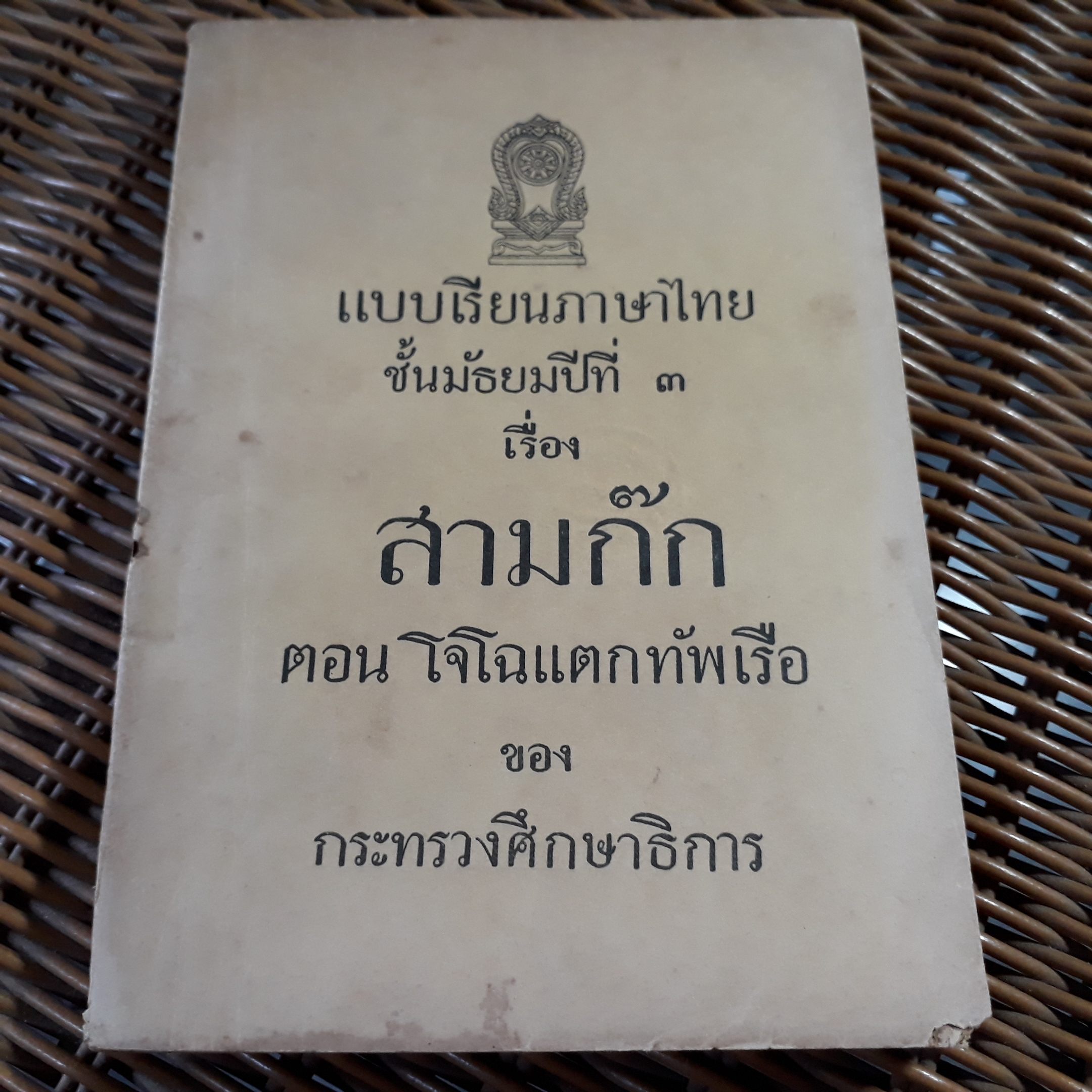 แบบเรียนภาษาไทย ชั้นมัธยมปีที่ 3 เรื่อง สามก๊ก ตอนโจโฉแตกทัพเรือ/ เจ้าพระยาพระคลัง(หน)