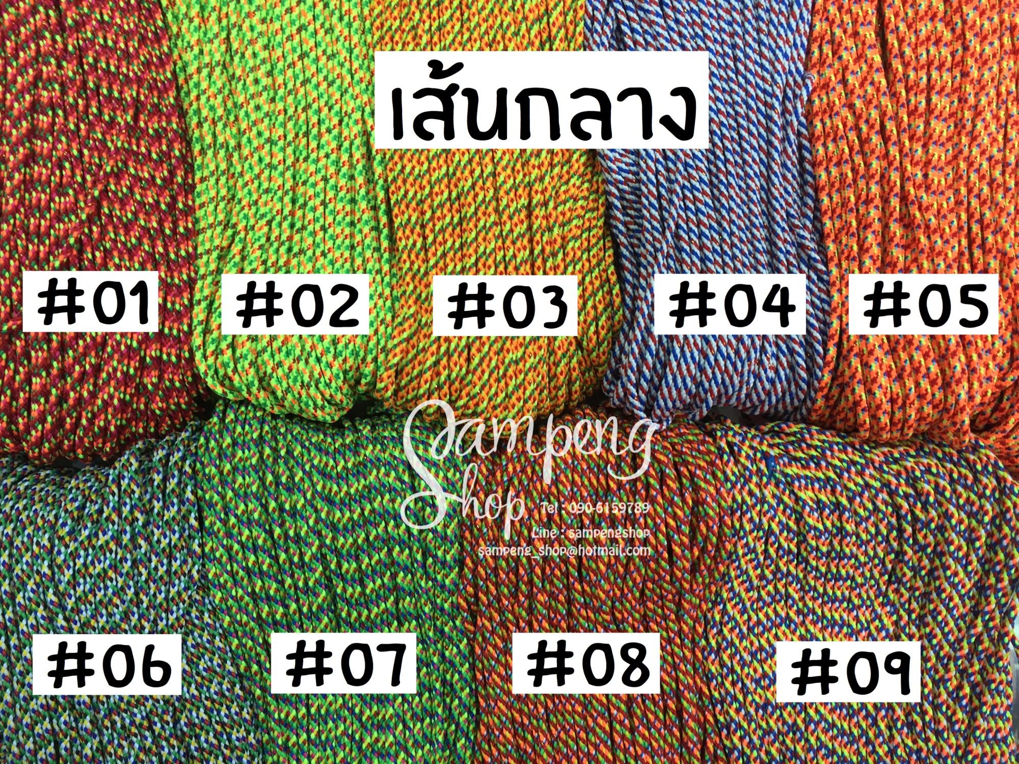เชือกเจ็ดสี (กลาง) #09