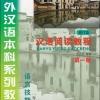 Hanyu Yuedu Jiaocheng เล่ม1 +CD 汉语阅读教程(修订本)第一册·一年级教材